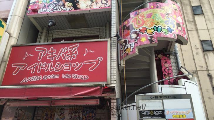 akihabara_ura_option_6